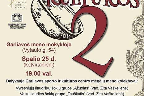 """Mėgėjų meno kolektyvų koncertas """"Samtis kultūros 2"""""""